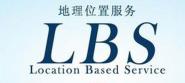 LBS在国内的三类案例分析